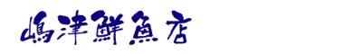 嶋津鮮魚店/プライバシーポリシー