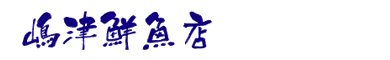 嶋津鮮魚店/商品一覧ページ